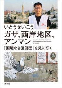 ガザ、西岸地区、アンマン 「国境なき医師団」を見に行く/ Kinoppy電子書籍