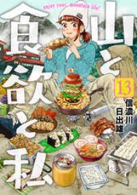 山と食欲と私 13巻/Kinoppy人気電子書籍