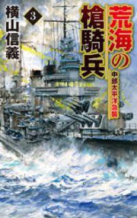 荒海の槍騎兵3 中部太平洋急襲/ Kinoppy電子書籍