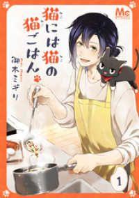 猫には猫の猫ごはん。 1/御木ミギリ Kinoppy無料コミック電子書籍