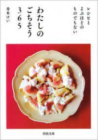 わたしのごちそう365 レシピとよぶほどのものでもない/ Kinoppy電子書籍