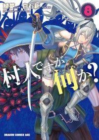 村人ですが何か?(8)/Kinoppy人気電子書籍