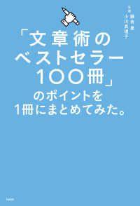 「文章術のベストセラー100冊」のポイントを1冊にまとめてみた。 Kinoppy電子書籍ランキング