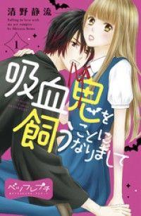 吸血鬼を飼うことになりまして ベツフレプチ(1)/清野静流 Kinoppy無料コミック電子書籍