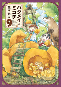 ハクメイとミコチ 9巻/Kinoppy人気電子書籍