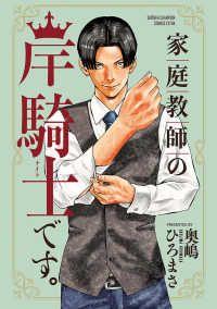 【大増量試し読み版】家庭教師の岸騎士です。/奥嶋ひろまさ Kinoppy無料コミック電子書籍
