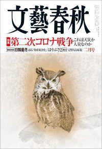 文藝春秋2021年2月号/Kinoppy人気電子書籍