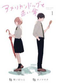 アメリカンドッグと赤い傘(1)/野ノ宮いと,オノマサチ Kinoppy無料コミック電子書籍