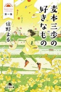 麦本三歩の好きなもの 第一集/ Kinoppy電子書籍