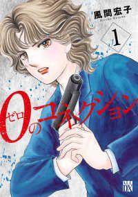 【大増量試し読み版】0のコネクション 1/風間宏子 Kinoppy無料コミック電子書籍