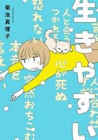 【大増量試し読み版】生きやすい/菊池真理子 Kinoppy無料コミック電子書籍