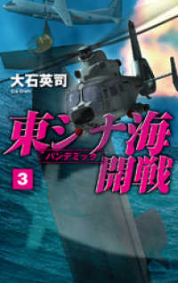東シナ海開戦3 パンデミック/ Kinoppy電子書籍