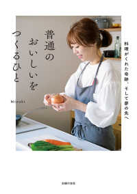 普通のおいしいをつくるひと/ Kinoppy電子書籍