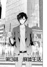【第3話】廃墟生活/ヒデえもん,佐倉みやの,ボルシチP Kinoppy無料コミック電子書籍