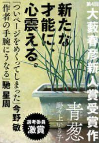 青葱(第4回大藪春彦新人賞受賞作)/野々上いり子 Kinoppy無料コミック電子書籍
