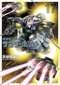 機動戦士ガンダム サンダーボルト(17)/Kinoppy人気電子書籍