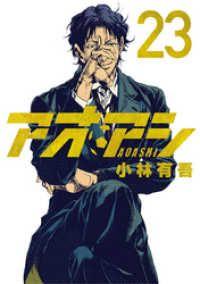 アオアシ(23)/Kinoppy人気電子書籍