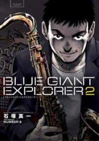 BLUE GIANT EXPLORER(2)/Kinoppy人気電子書籍