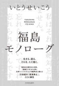 福島モノローグ/ Kinoppy電子書籍