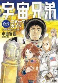 宇宙兄弟公式コミックガイド ~宇宙・月ミッション編~/ Kinoppy電子書籍