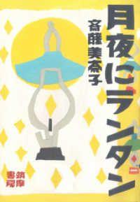 月夜にランタン 世の中ラボ1/ Kinoppy電子書籍