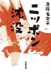 ニッポン沈没 世の中ラボ2/ Kinoppy電子書籍