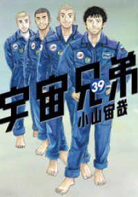 宇宙兄弟(39)/Kinoppy人気電子書籍