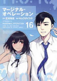 マージナル・オペレーション(16)/Kinoppy人気電子書籍