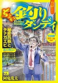 【大増量試し読み版】ちょい釣りダンディ/阿鬼乱太 Kinoppy無料コミック電子書籍