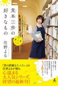 麦本三歩の好きなもの 第二集/ Kinoppy電子書籍