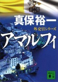 アマルフィ 外交官シリーズ/ Kinoppy電子書籍
