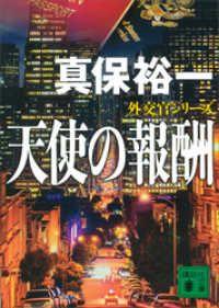 天使の報酬 外交官シリーズ/ Kinoppy電子書籍