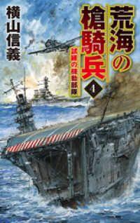 荒海の槍騎兵4 試練の機動部隊/ Kinoppy電子書籍