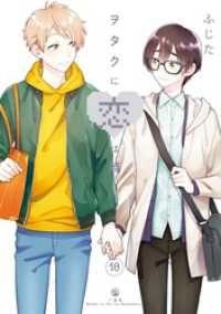 ヲタクに恋は難しい: 10/Kinoppy人気電子書籍