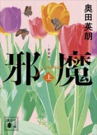 邪魔(上) 新装版/ Kinoppy電子書籍