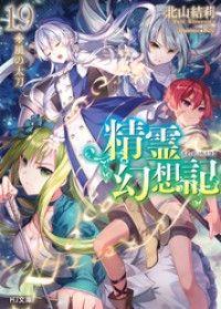 精霊幻想記 19.風の太刀 Kinoppy電子書籍ランキング