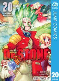 Dr.STONE 20 Kinoppy電子書籍ランキング