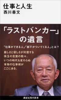 仕事と人生 Kinoppy電子書籍ランキング