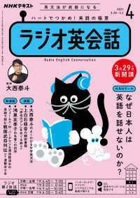 NHKラジオ ラジオ英会話 2021年4月号/ Kinoppy電子書籍