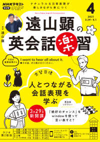 NHKラジオ 遠山顕の英会話楽習 2021年4月号/ Kinoppy電子書籍