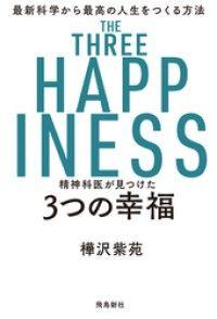 精神科医が見つけた 3つの幸福 Kinoppy電子書籍ランキング