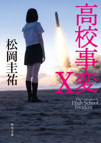 高校事変 X Kinoppy電子書籍ランキング