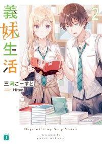 義妹生活2【電子特典付き】/ Kinoppy電子書籍