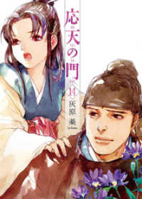 応天の門 14巻 Kinoppy電子書籍ランキング