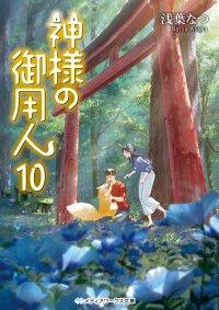 神様の御用人10 Kinoppy電子書籍ランキング