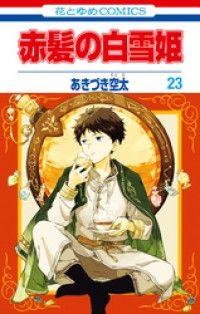 赤髪の白雪姫 23巻 Kinoppy電子書籍ランキング