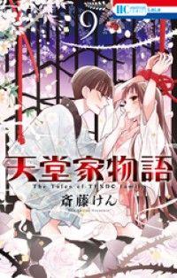 天堂家物語 9巻 Kinoppy電子書籍ランキング