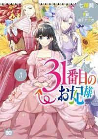 31番目のお妃様 3 Kinoppy電子書籍ランキング