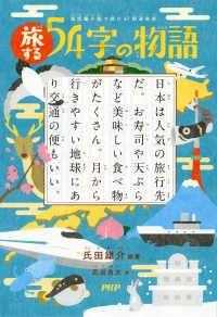 超短編小説で読む 47都道府県 旅する54字の物語/ Kinoppy電子書籍