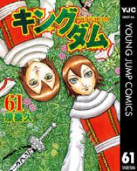 キングダム 61/Kinoppy人気電子書籍